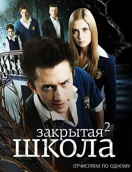 Закрытая школа сезон 1,2,3,4 (2011) смотреть онлайн или ...